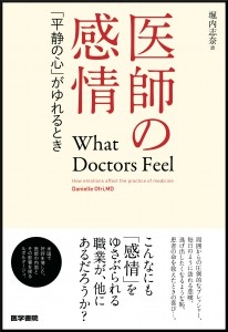 OFRI-What Doctors Feel (Japanese)